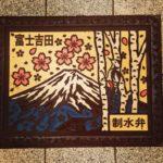 Fuji-Cham épisode n°2