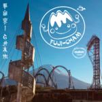 FujiCham2020-ep3_web.mp3